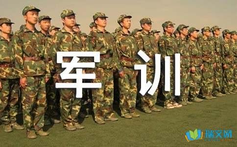 军训感言日记范文精选