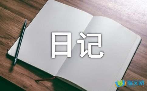 实用的一年级日记集锦七篇