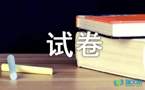五年级下册语文期末试卷及答案_2